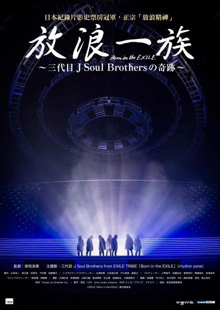 放浪一族 ~三代目J Soul Brothers之奇跡~
