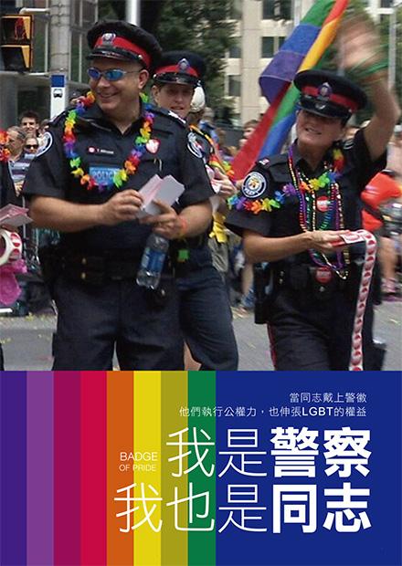 我是警察,也是同志