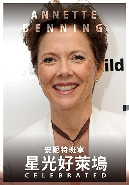 星光好萊塢:安妮特班寧
