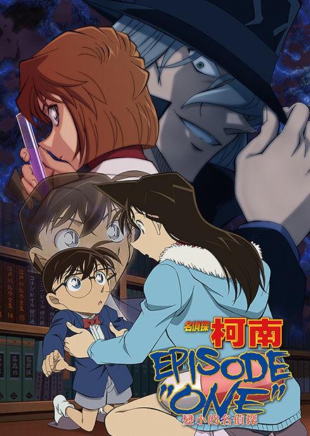 """名偵探柯南 EPISODE""""ONE""""變小的名偵探(國語)"""