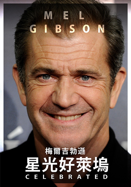 星光好萊塢:梅爾吉勃遜