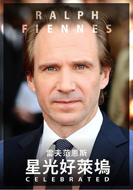 星光好萊塢:雷夫范恩斯