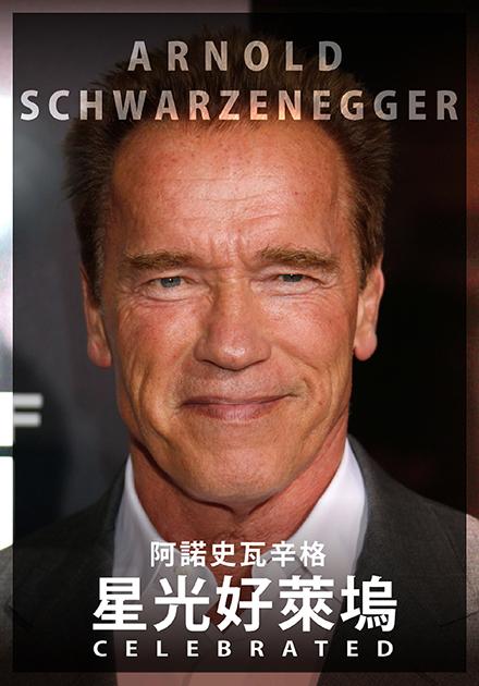 星光好萊塢:阿諾史瓦辛格