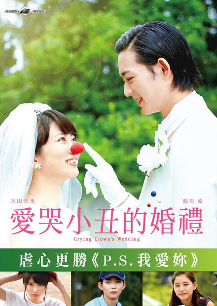 愛哭小丑的婚禮