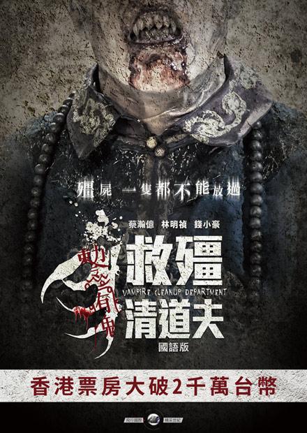 救殭清道夫(中文版)
