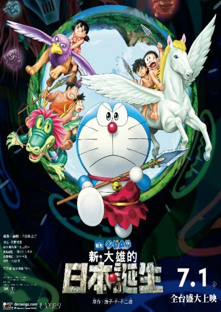 哆啦A夢:新大雄的日本誕生(國語)