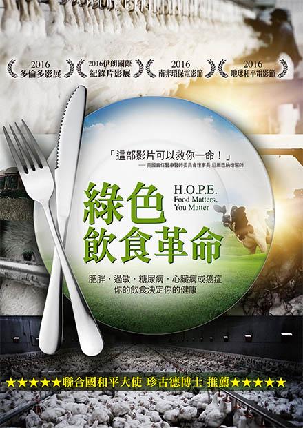 綠色飲食革命