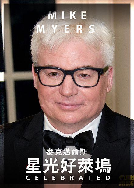 星光好萊塢:麥克邁爾斯
