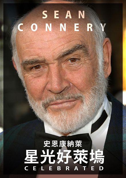 星光好萊塢:史恩康納萊