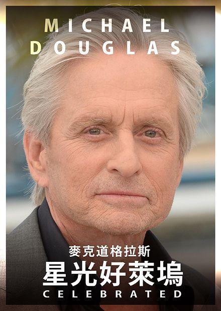 星光好萊塢:麥克道格拉斯
