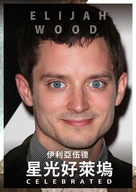 星光好萊塢:伊利亞伍德