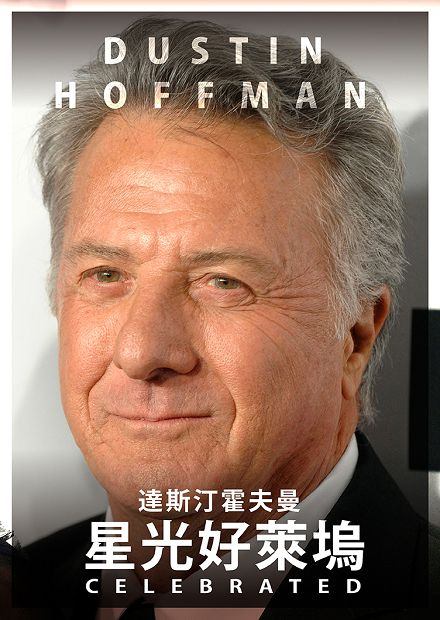 星光好萊塢:達斯汀霍夫曼