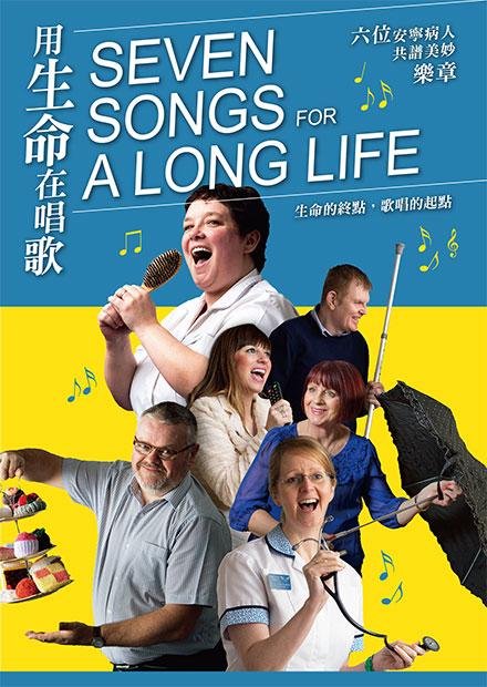 用生命在唱歌