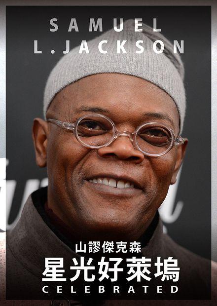 星光好萊塢:山謬傑克森