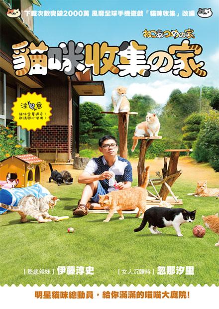 貓咪收集之家