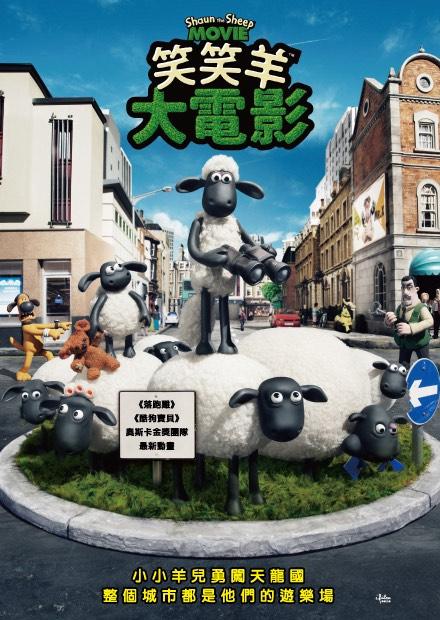 笑笑羊大電影