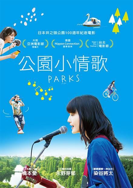 公園小情歌