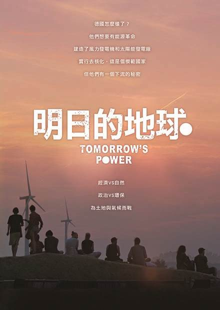 明日的地球