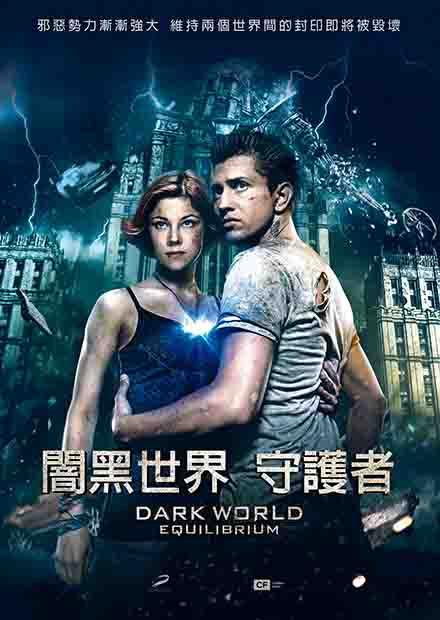 闇黑世界:守護者