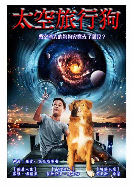 太空旅行狗