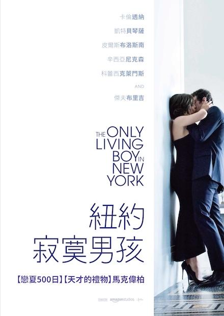 紐約寂寞男孩