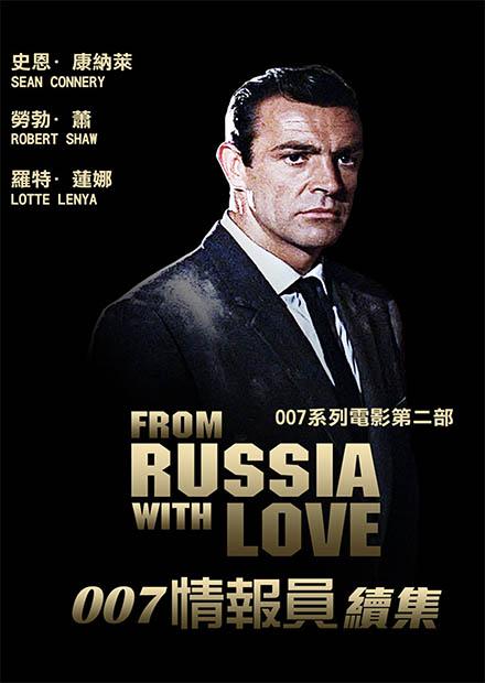 007情報員續集