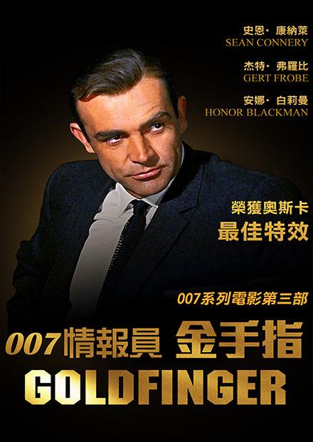 007情報員金手指