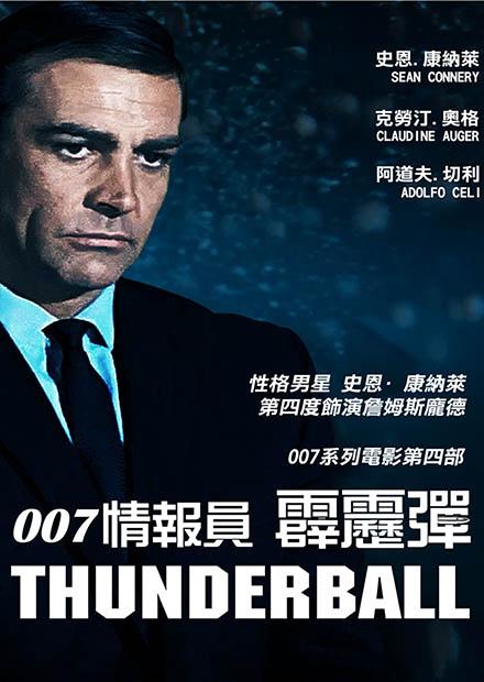 007情報員霹靂彈
