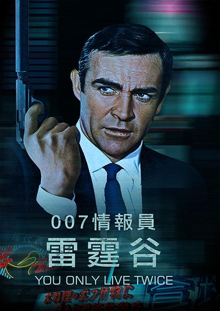 007情報員雷霆谷