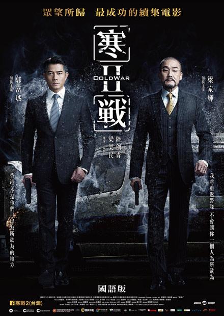 寒戰2(國語)