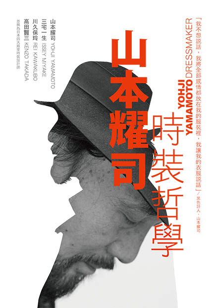 山本耀司時裝哲學