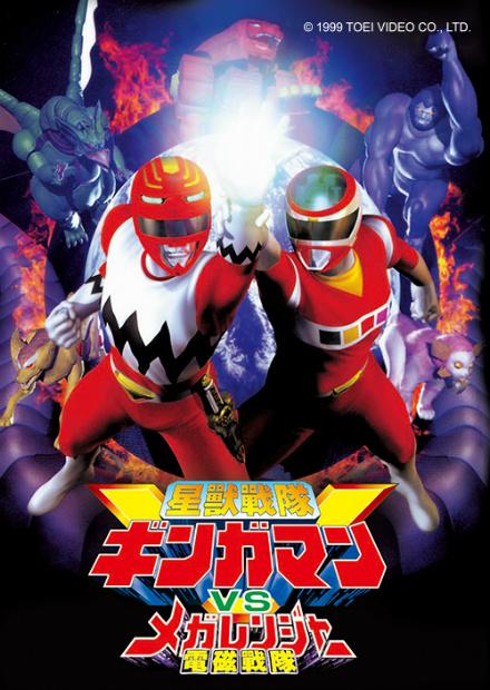 星獸戰隊VS電磁戰隊 (日語版)