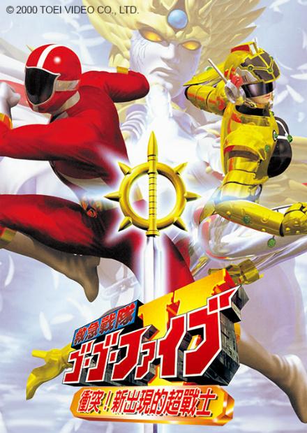 救急戰隊特別篇-衝突!新出現的超戰士 (日語版)