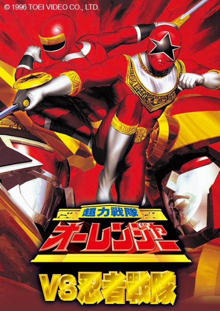 超力戰隊VS忍者戰隊 (日語版)