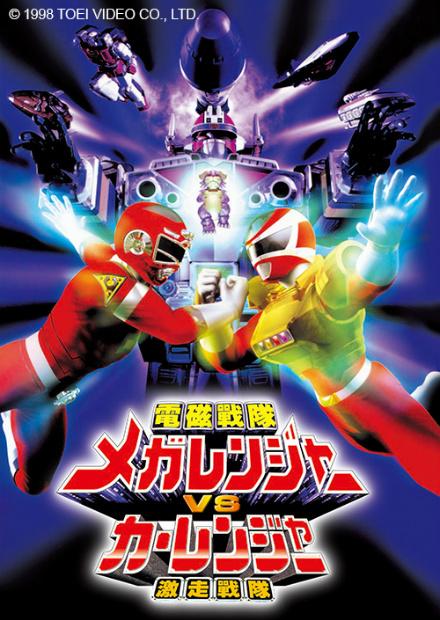 電磁戰隊VS激走戰隊 (日語版)