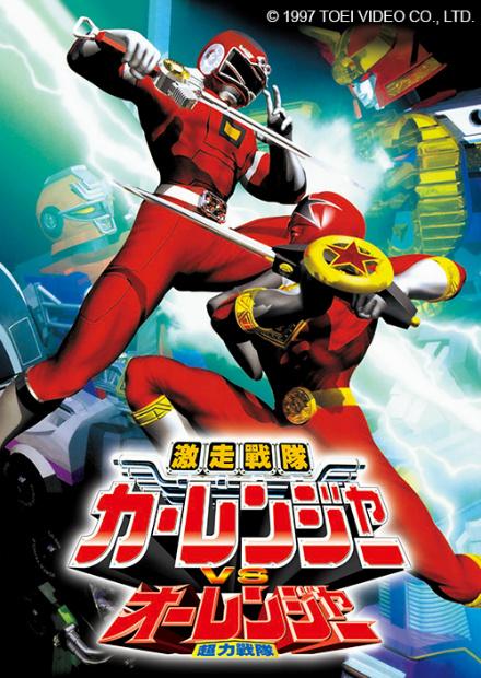 激走戰隊VS超力戰隊 (日語版)
