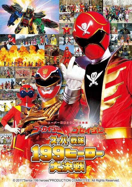 超級戰隊-199英雄大對決 (日語版)