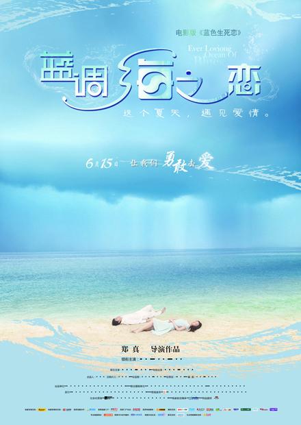 藍調海之戀