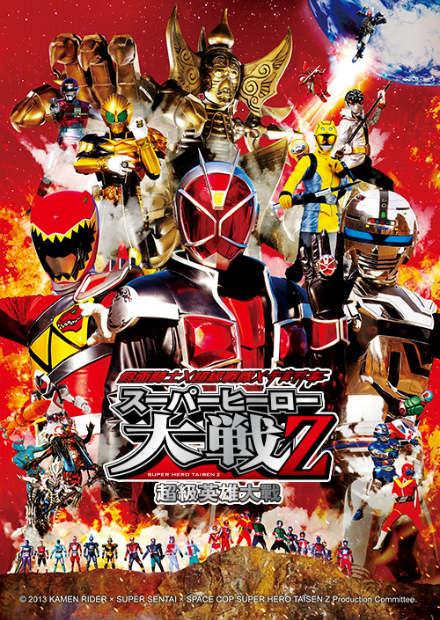 假面騎士X超級戰隊×宇宙刑事_超級英雄大戰Z