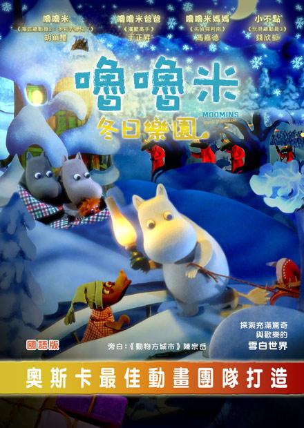 嚕嚕米冬日樂園(國語)