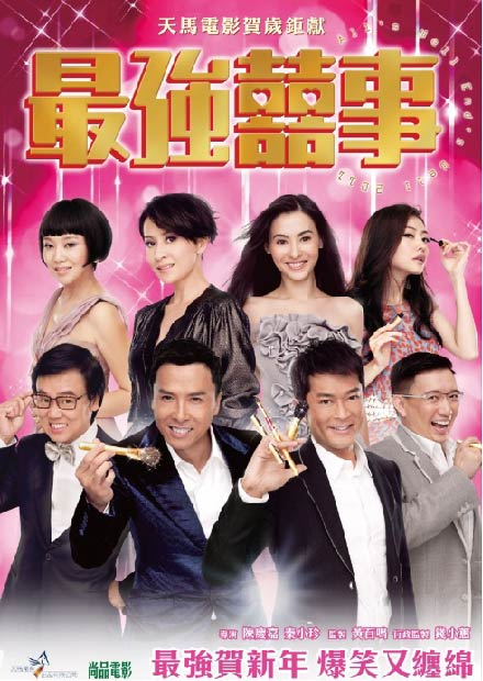 最強囍事2011
