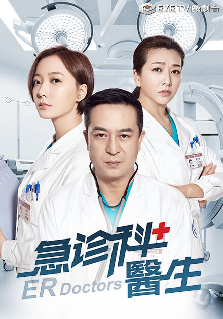 急診科醫生