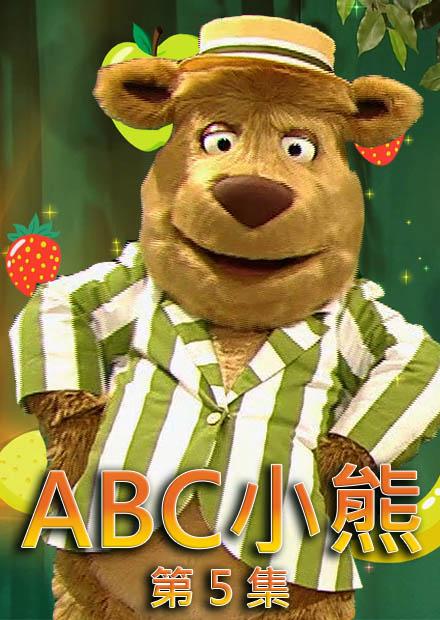 ABC小熊