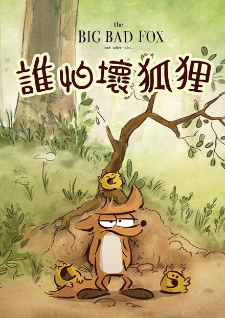 誰怕壞狐狸