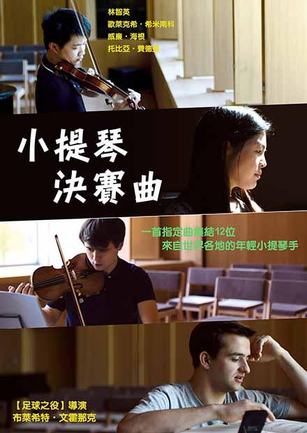 小提琴決賽曲