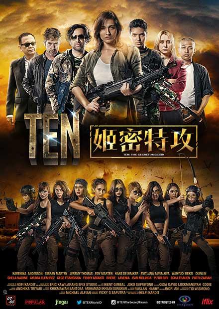TEN:姬密特攻