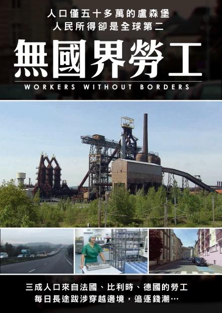 無國界勞工