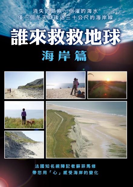 誰來救救地球-海岸篇