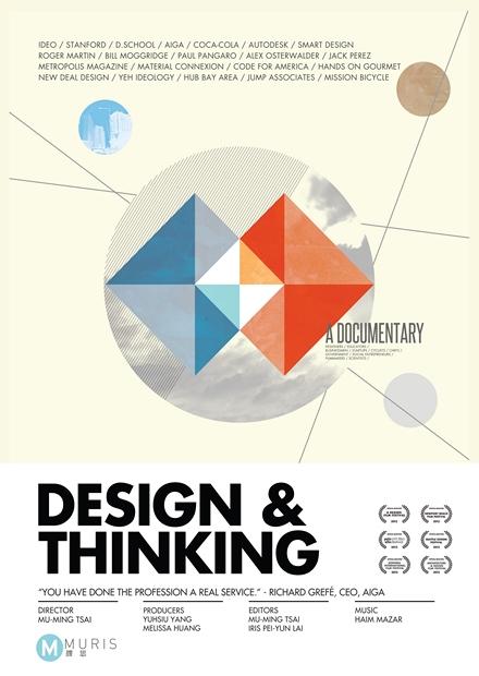 設計與思考