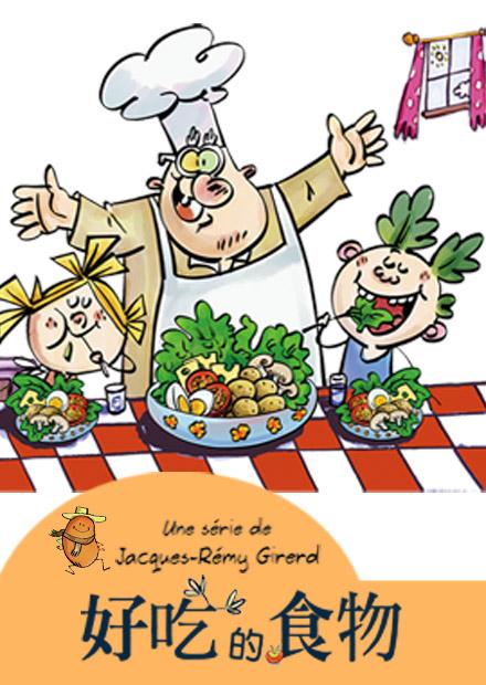 好吃的食物(法語)